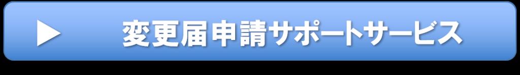 自動車が変わったり、講習終了者が変更したら、都度変更届が必要です。産業廃棄物収集運搬業許可光速申請請負人である大阪の行政書士オフィスNが、御社の実情に応じて常にアップデートします。