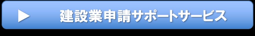 大阪の行政書士オフィスNは、産業廃棄物収取運搬だけでなく、建設業許可申請も得意です!