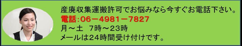 産業廃棄物収集運搬業許可申請でお悩みなら、産業廃棄物収集運搬業許可光速申請請負人の大阪の行政書士オフィスNに今すぐお電話を!