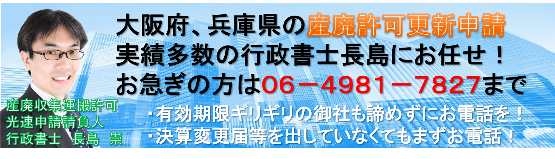 5年に一度の更新申請も産業廃棄物収集運搬業許可光速申請請負人である大阪の行政書士オフィスNに任せて安心!