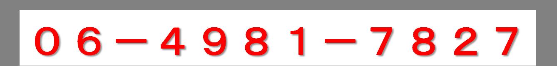 産業廃棄物収集運搬業許可光速申請請負人の大阪の行政書士オフィスNの電話番号です。まずは無料診断ご予約を!