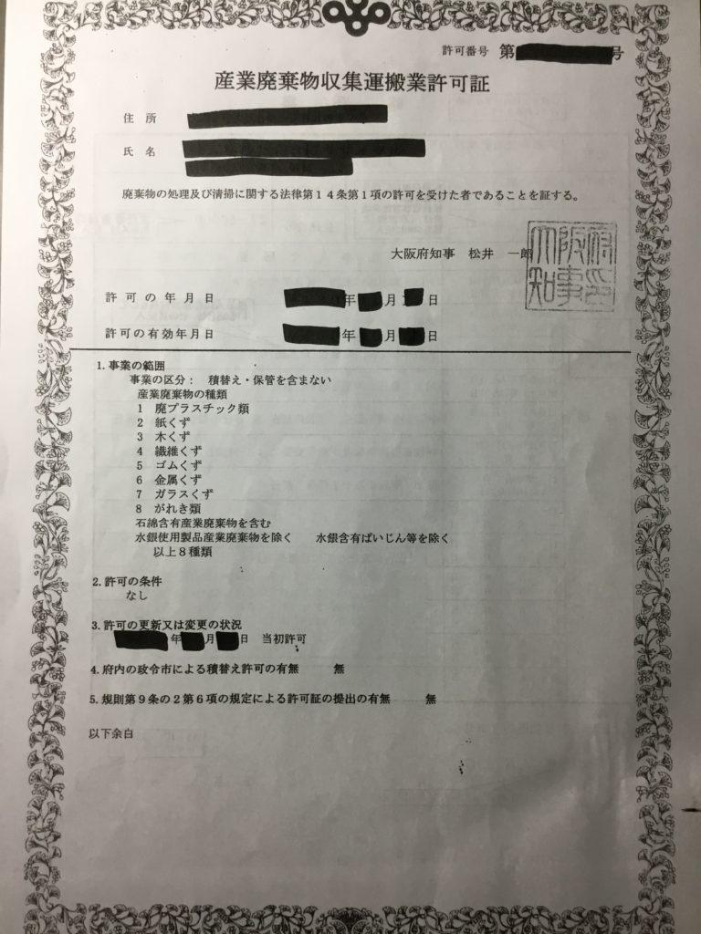大阪府知事産業廃棄物収集運搬業許可(積み替え保管無し) 株式会社O様