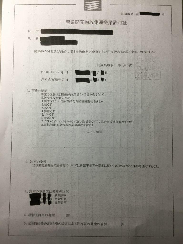 兵庫県知事産業廃棄物収集運搬業許可(積み替え保管無し) 株式会社S様