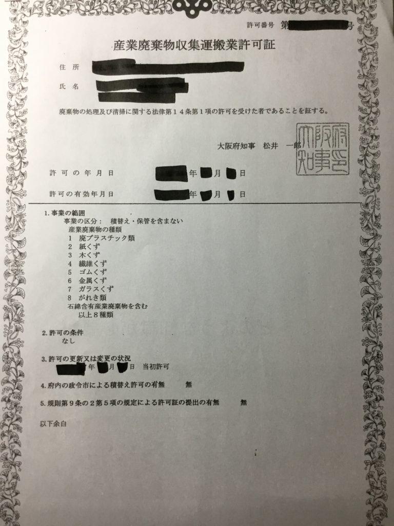 大阪府知事産業廃棄物収集運搬業許可(積み替え保管無し) S株式会社様
