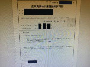 大阪府、奈良県知事産業廃棄物収集運搬業許可(積み替え保管無し)T社様